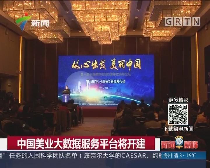 中国美业大数据服务平台将开建