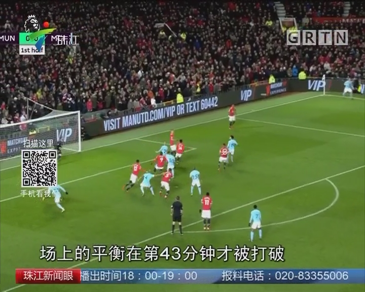 英超:赢下曼市德比 曼城14连胜破纪录