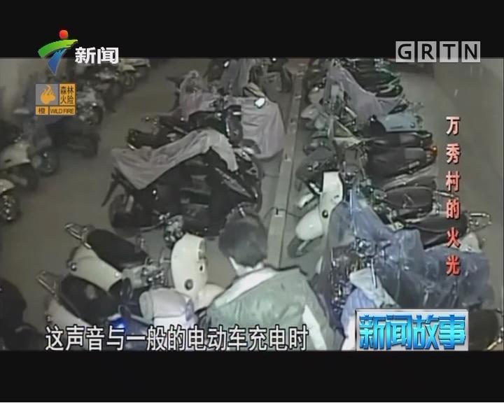 [2017-12-25]新闻故事:万秀村的火光