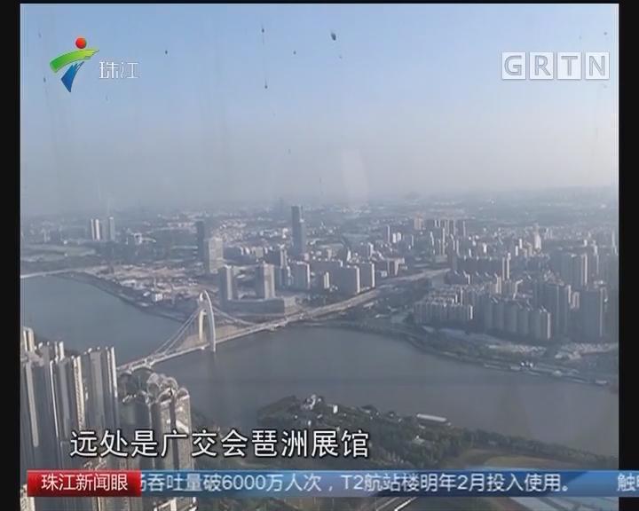 中外融合 魅力广州