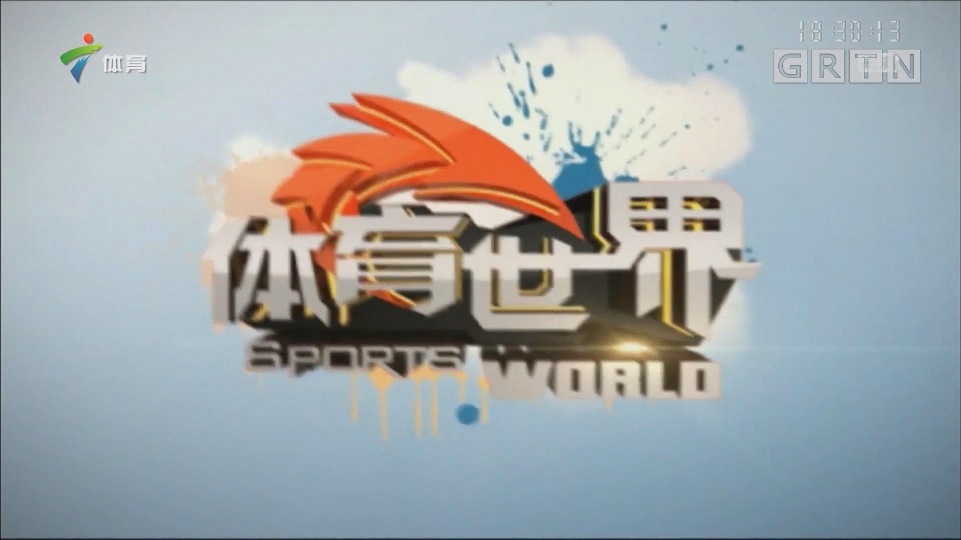 [HD][2017-12-04]体育世界:乒乓球黄金大赛闭幕 中山坦洲镇乒协夺冠