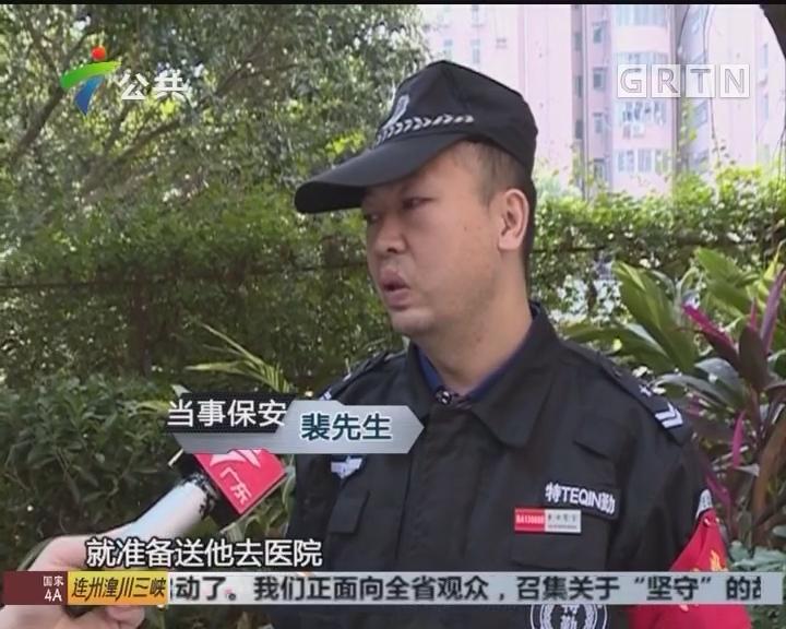 深圳:保安帮人被冤枉 幸得监控证清白