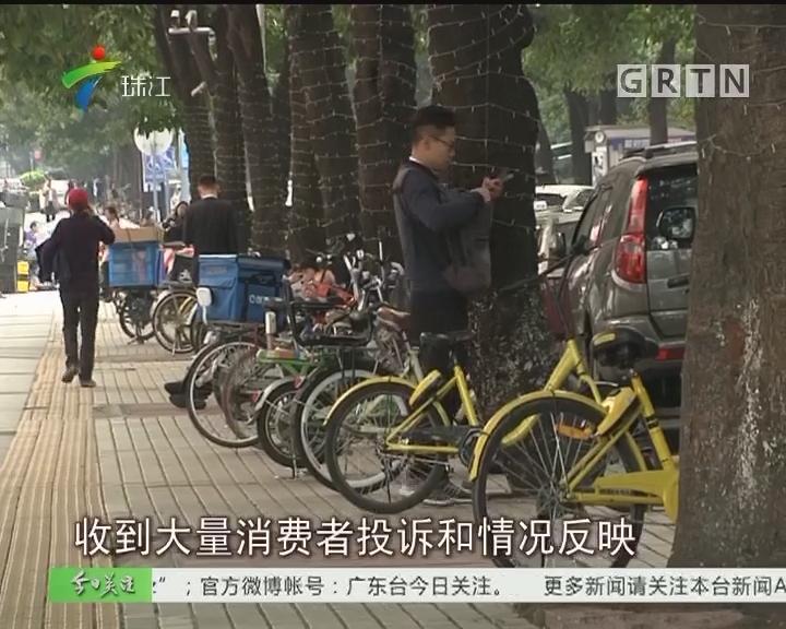 中消协约谈7家共享单车企业 建议免押金租车