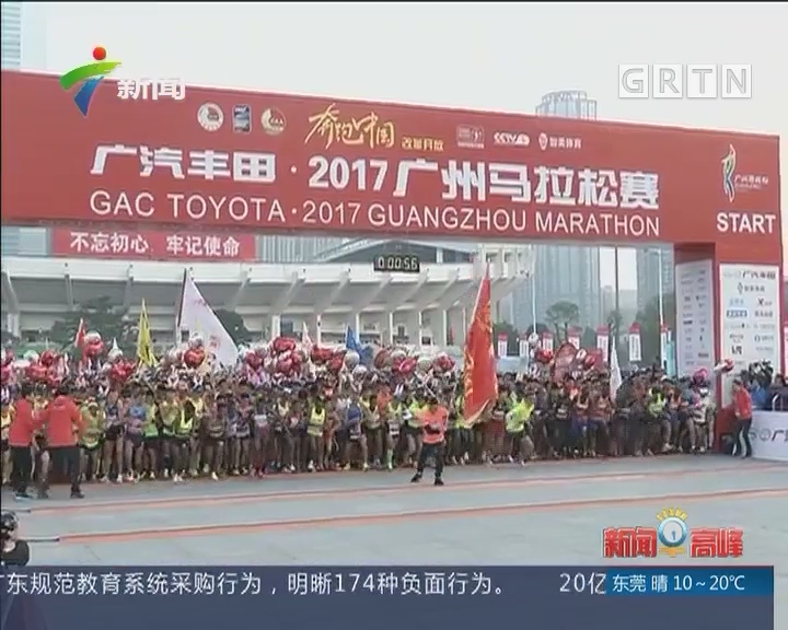 广州马拉松今早7:30开跑