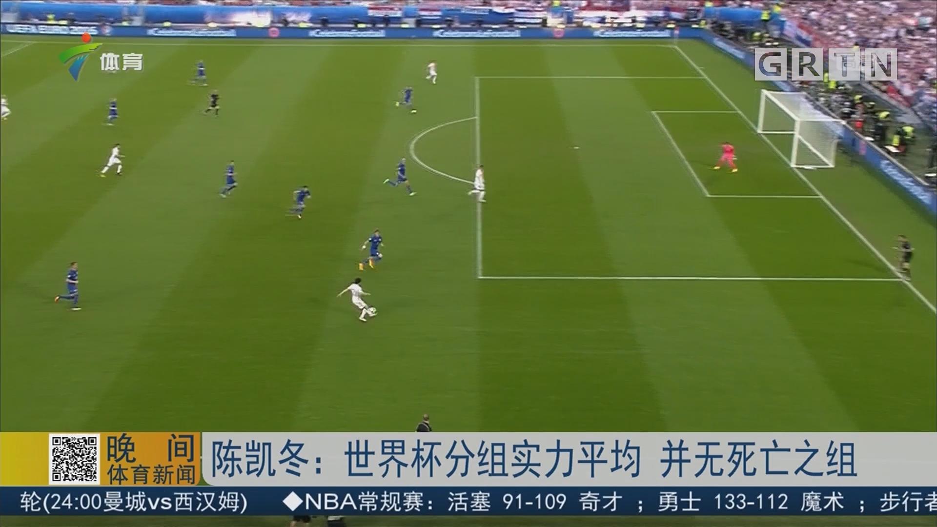 陈凯冬:世界杯分组实力平均 并无死亡之组