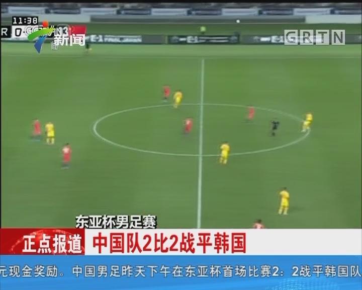 东亚杯男足赛:中国队2比2战平韩国