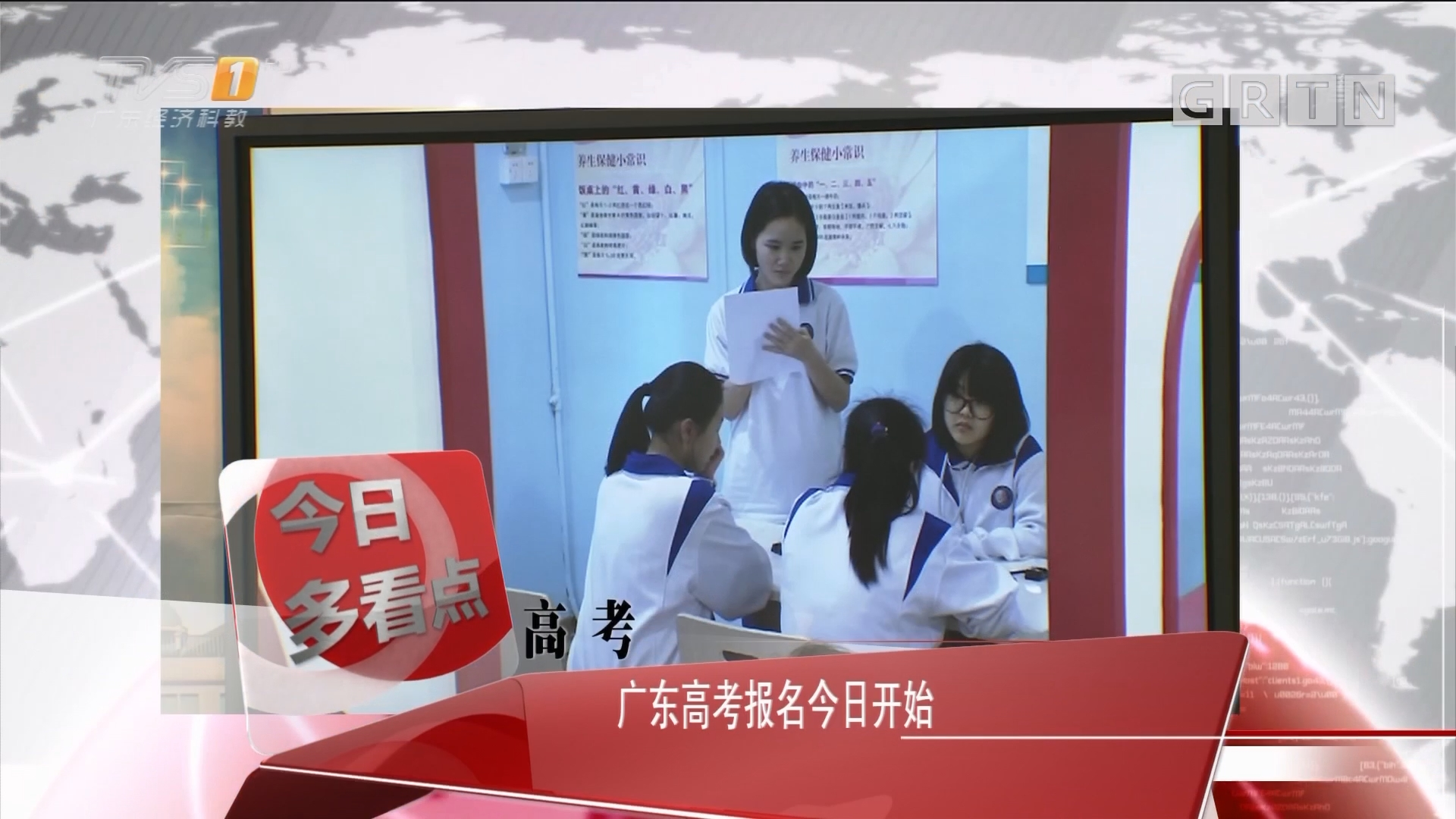 广东高考报名今日开始