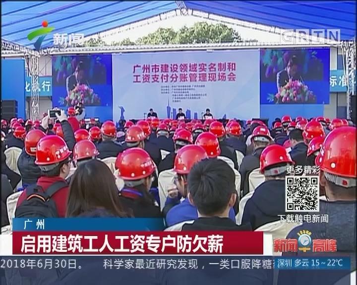 广州:启用建筑工人工资专户防欠薪