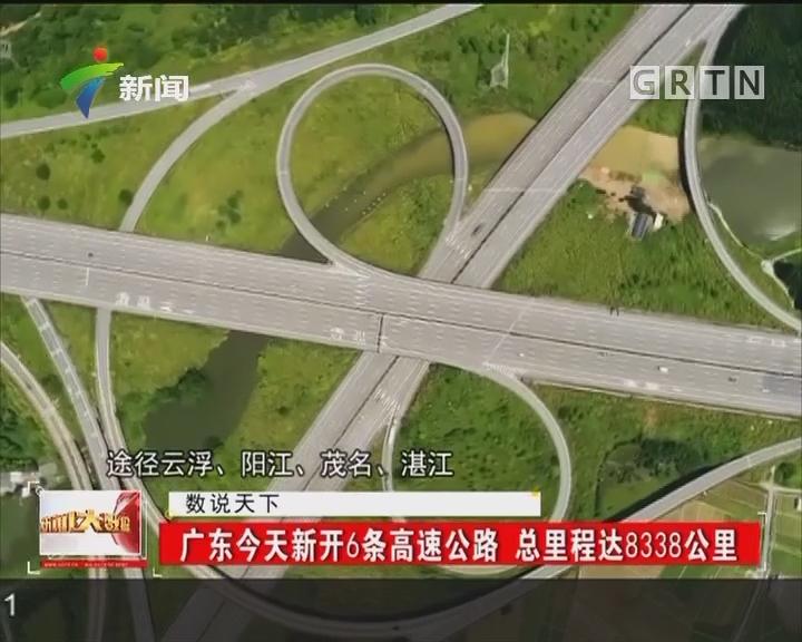 广东今天新开6条高速公路 总里程达8338公里