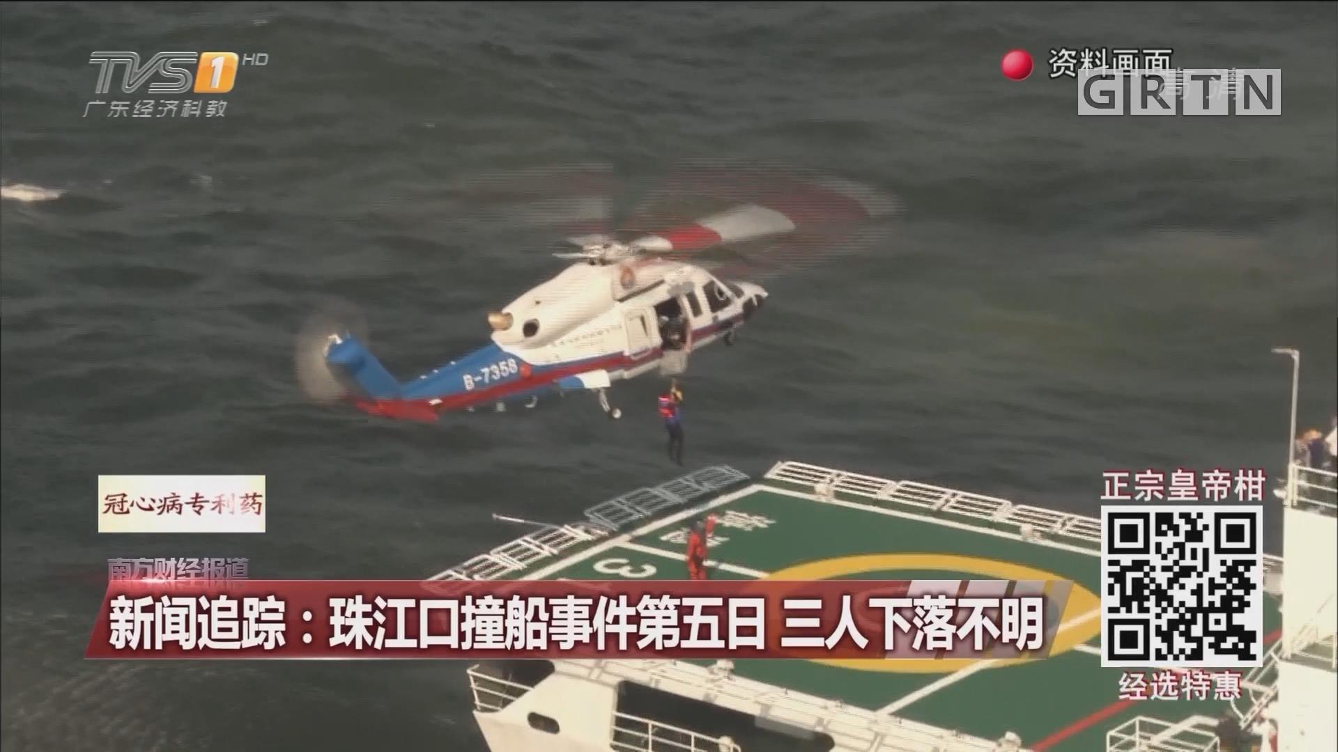新闻追踪:珠江口撞船事件第五日 三人下落不明