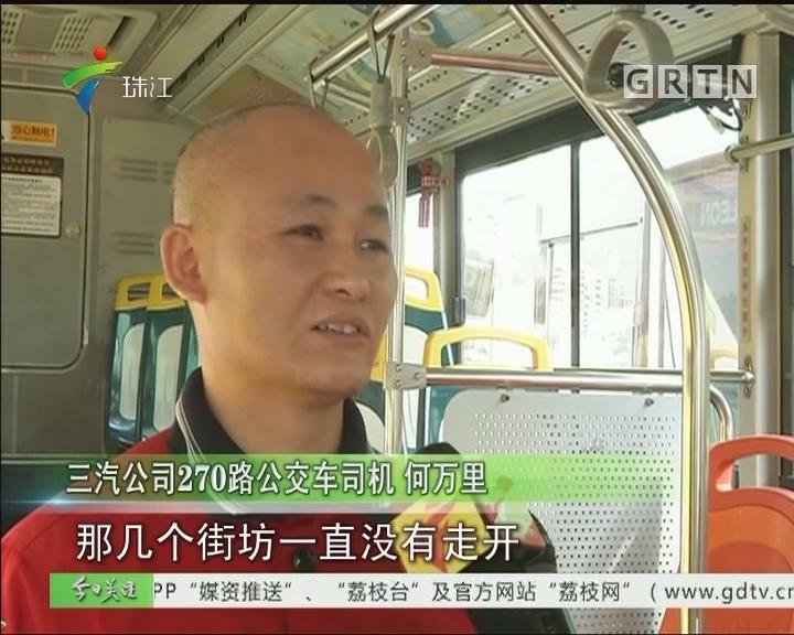 广州:乘客公交上休克 司机乘客合力急救
