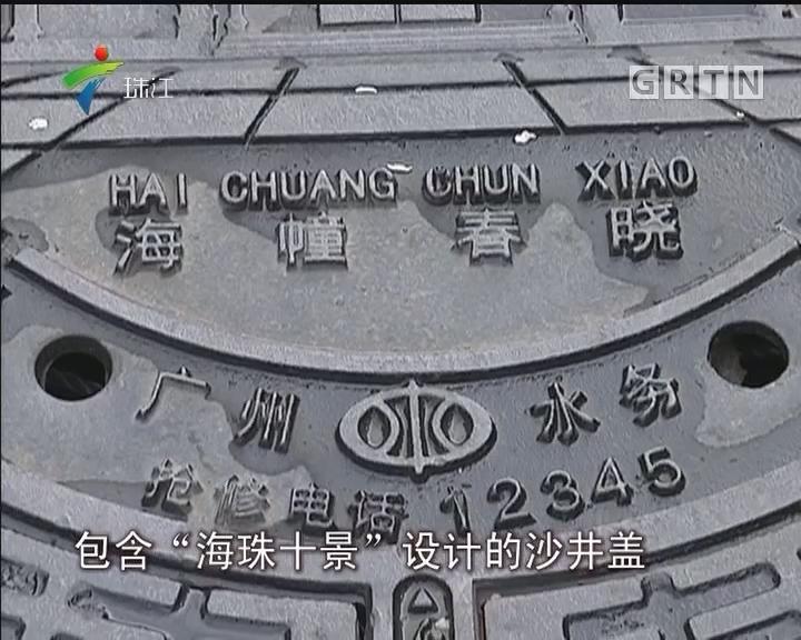 广州:路基井盖换新颜 市政升级增添文化气息