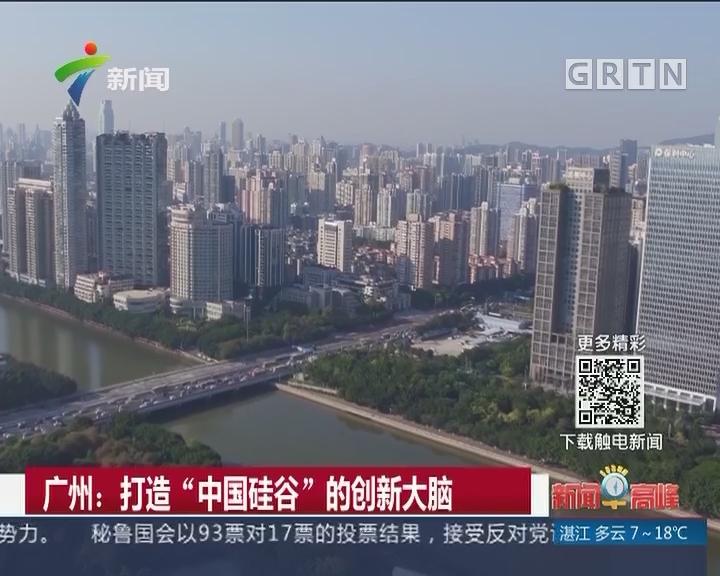 """广州:打造""""中国硅谷""""的创新大脑"""