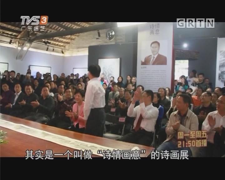 """""""诗情画意——朝晖诗画展""""正式开幕"""