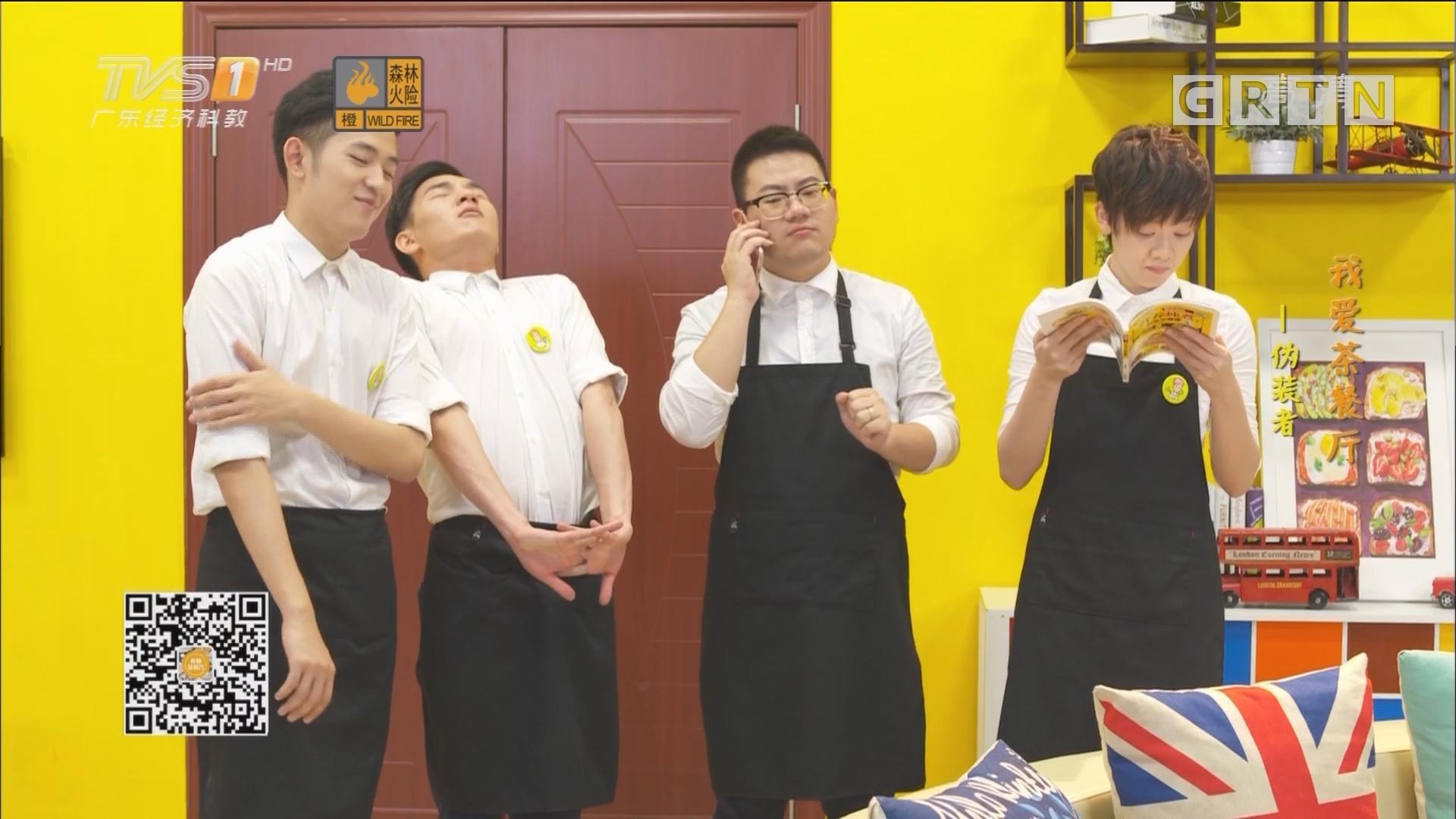 [HD][2017-12-23]我爱茶餐厅:伪装者