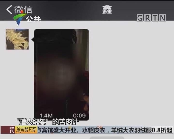"""佛山:男子自演""""绑架案"""" 向亲戚索要赎金"""