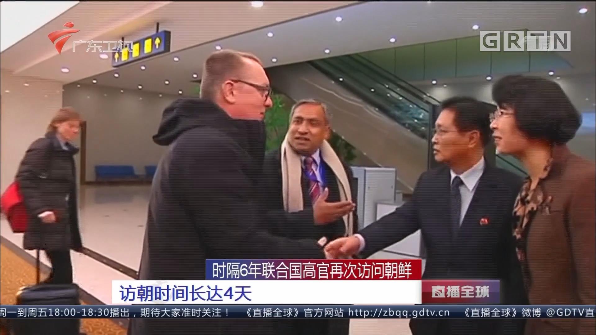 时隔6年联合国高官再次访问朝鲜 访朝时间长达4天