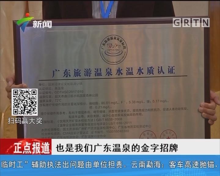 """首批15家""""真温泉""""认证在湛江发布"""
