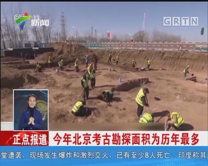 今年北京考古勘探面积为历年最多