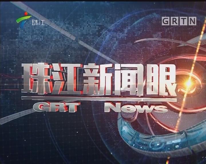 [2017-12-18]珠江新闻眼:广州:寒冬送温暖 劝导帮扶流浪人员