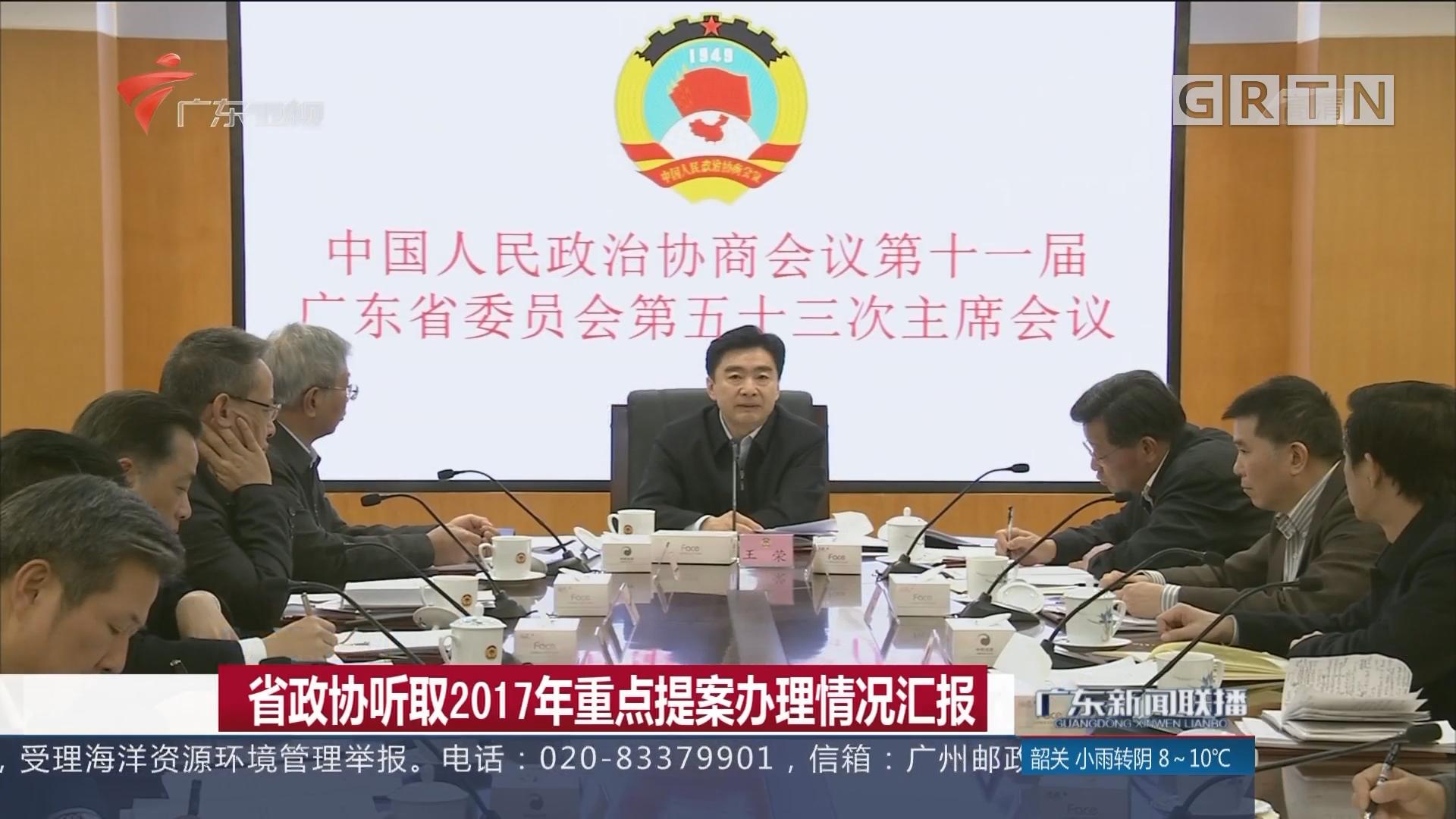 省政协听取2017年重点提案办理情况汇报