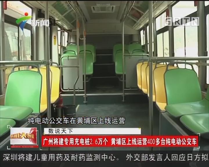 广州将建专用充电桩2.6万个 黄埔区上线运营400多台纯电动公交车