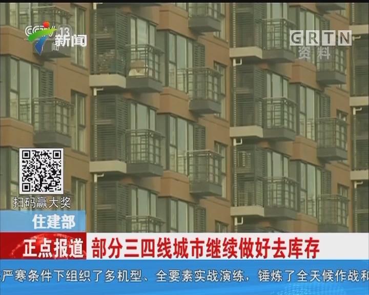 住建部:大力发展住房租赁 尤其长期租赁