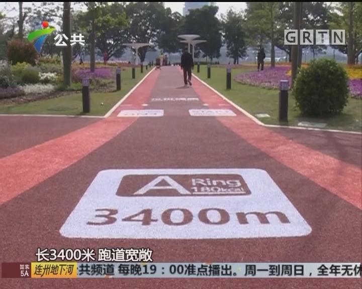 广州:最美缓跑径 等你来打卡