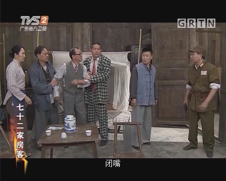 [2017-12-12]七十二家房客:丘老虎抢亲(下)