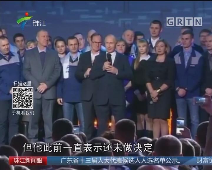 普京宣布参加2018年俄罗斯总统选举