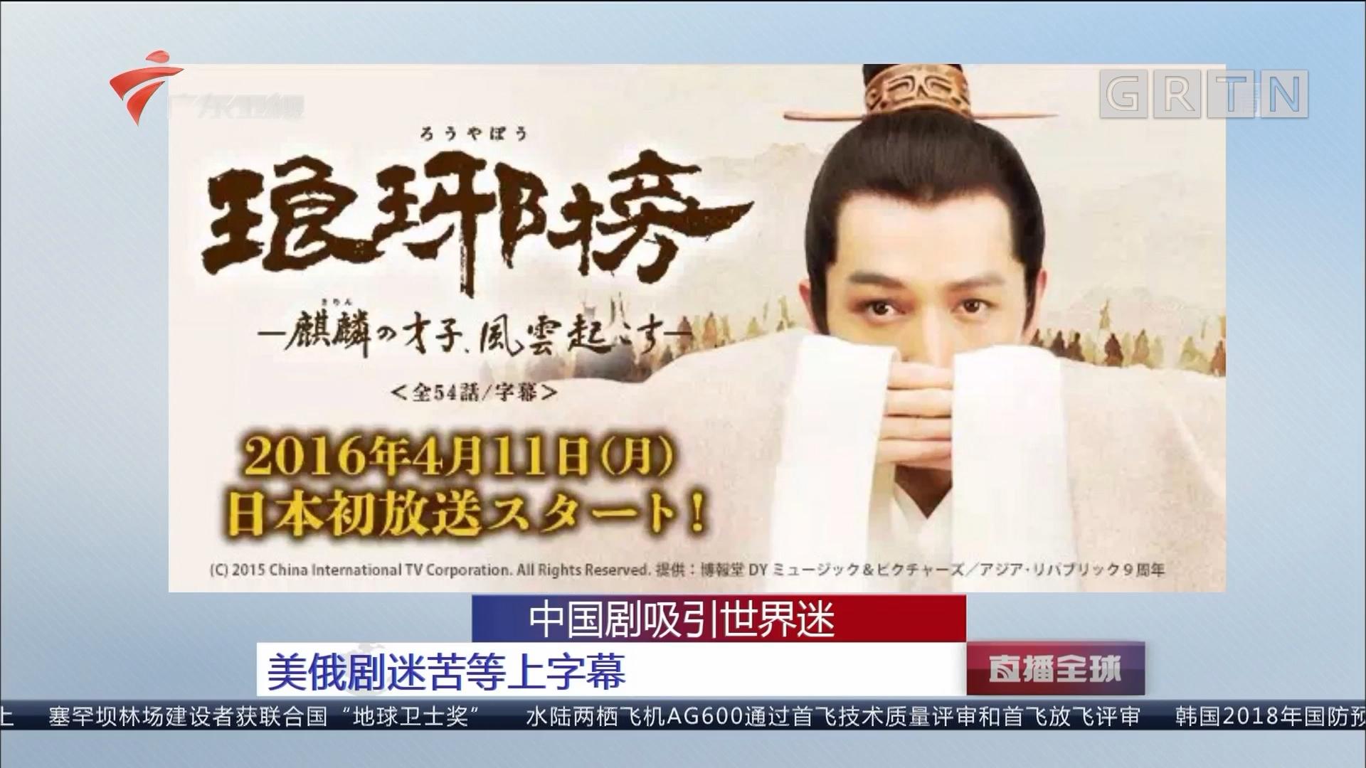 中国剧吸引世界迷 美俄剧迷苦等上字幕