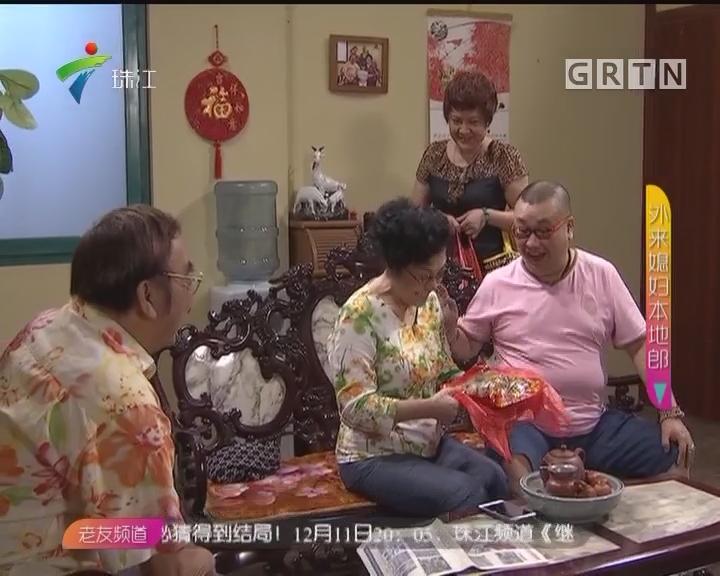 [2017-12-09]外来媳妇本地郎:煞费苦心求关爱(上)