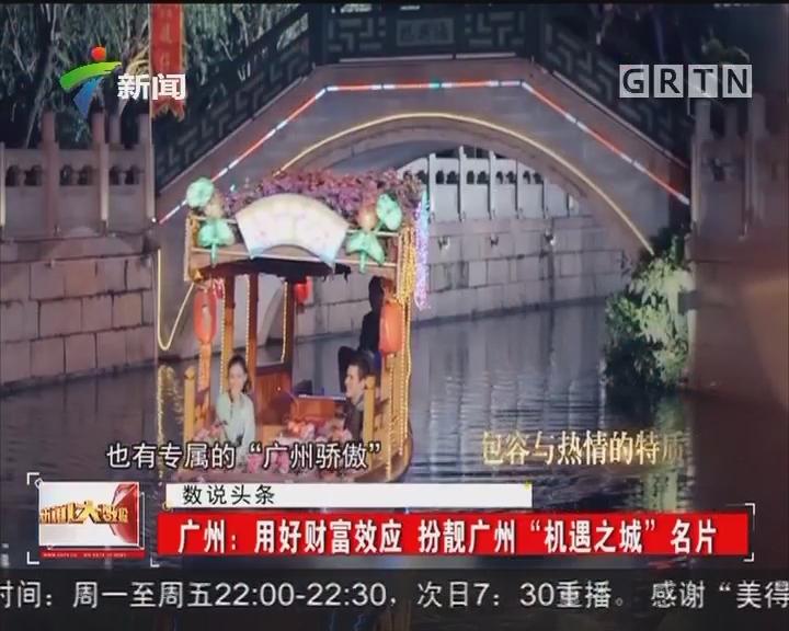 """广州:用好财富效应 扮靓广州""""机遇之城""""名片"""