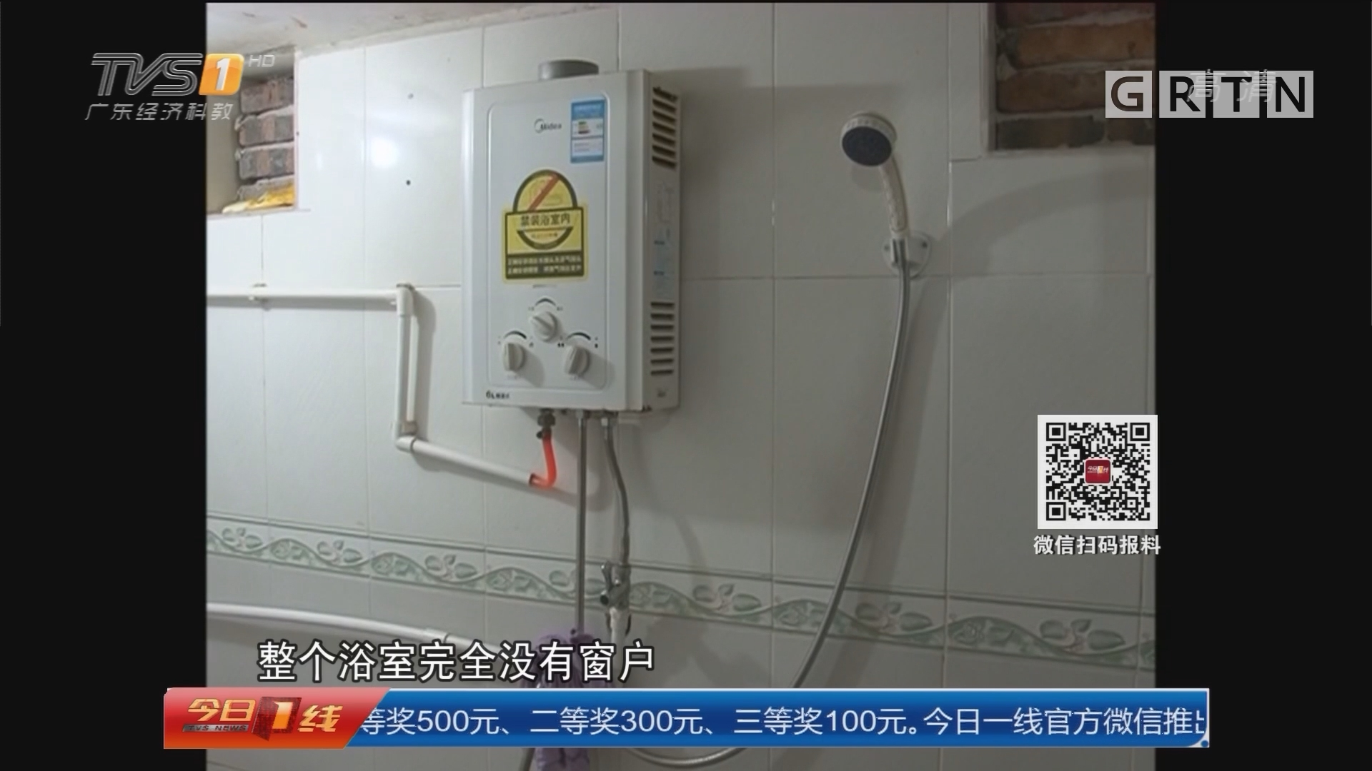 梅州兴宁:9岁男童 洗澡时煤气中毒身亡