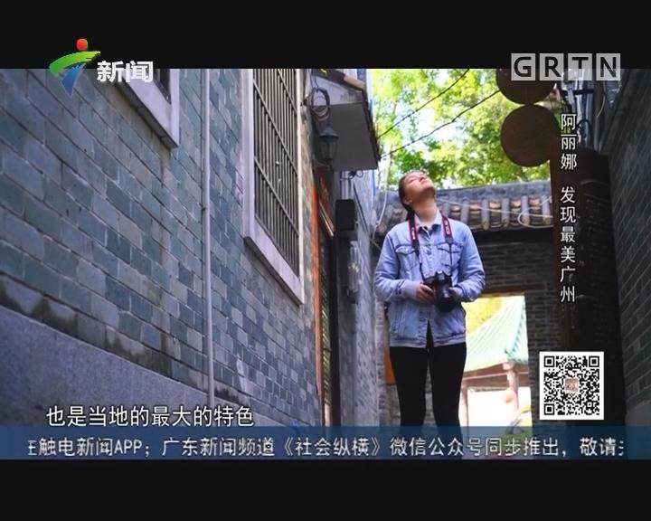 [2017-12-06]社会纵横:阿丽娜 发现最美广州