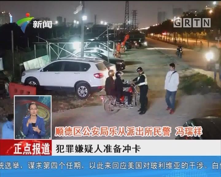 顺德:犬只频失踪 民警当场擒获偷狗贼