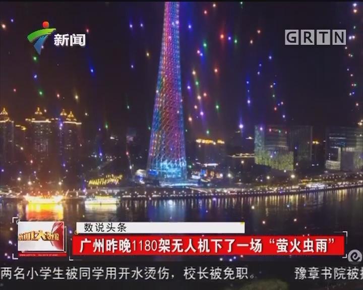 """广州昨晚1180架无人机下了一场""""萤火虫雨"""""""