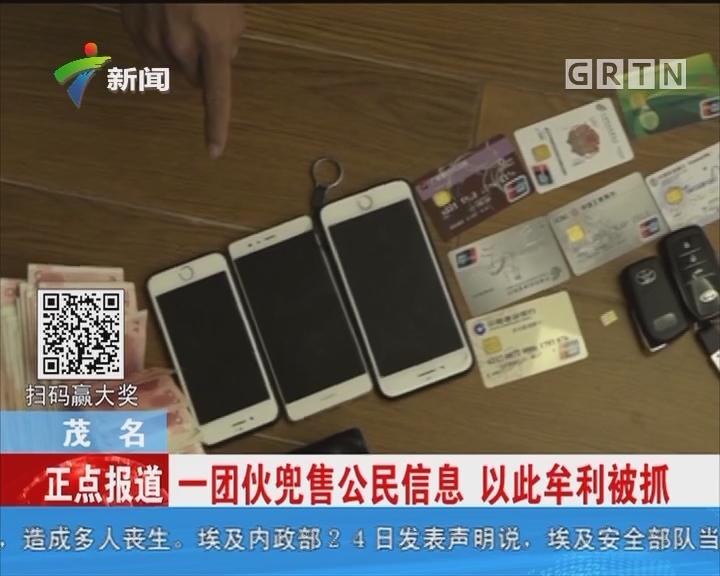 茂名:一团伙兜售公民信息 以此牟利被抓