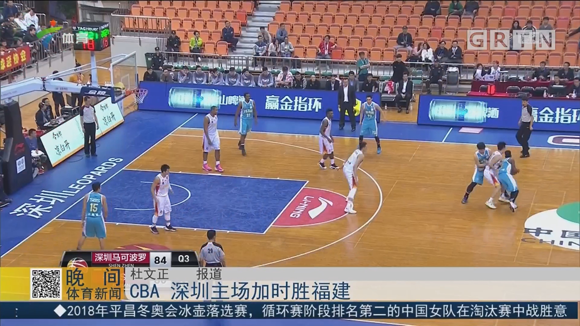 CBA 深圳主场加时胜福建