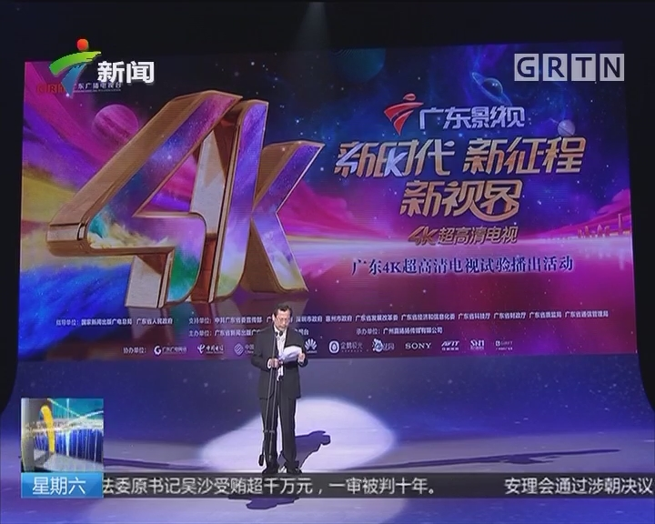 广东:广东4K超高清电视启动试播 马兴瑞等出席