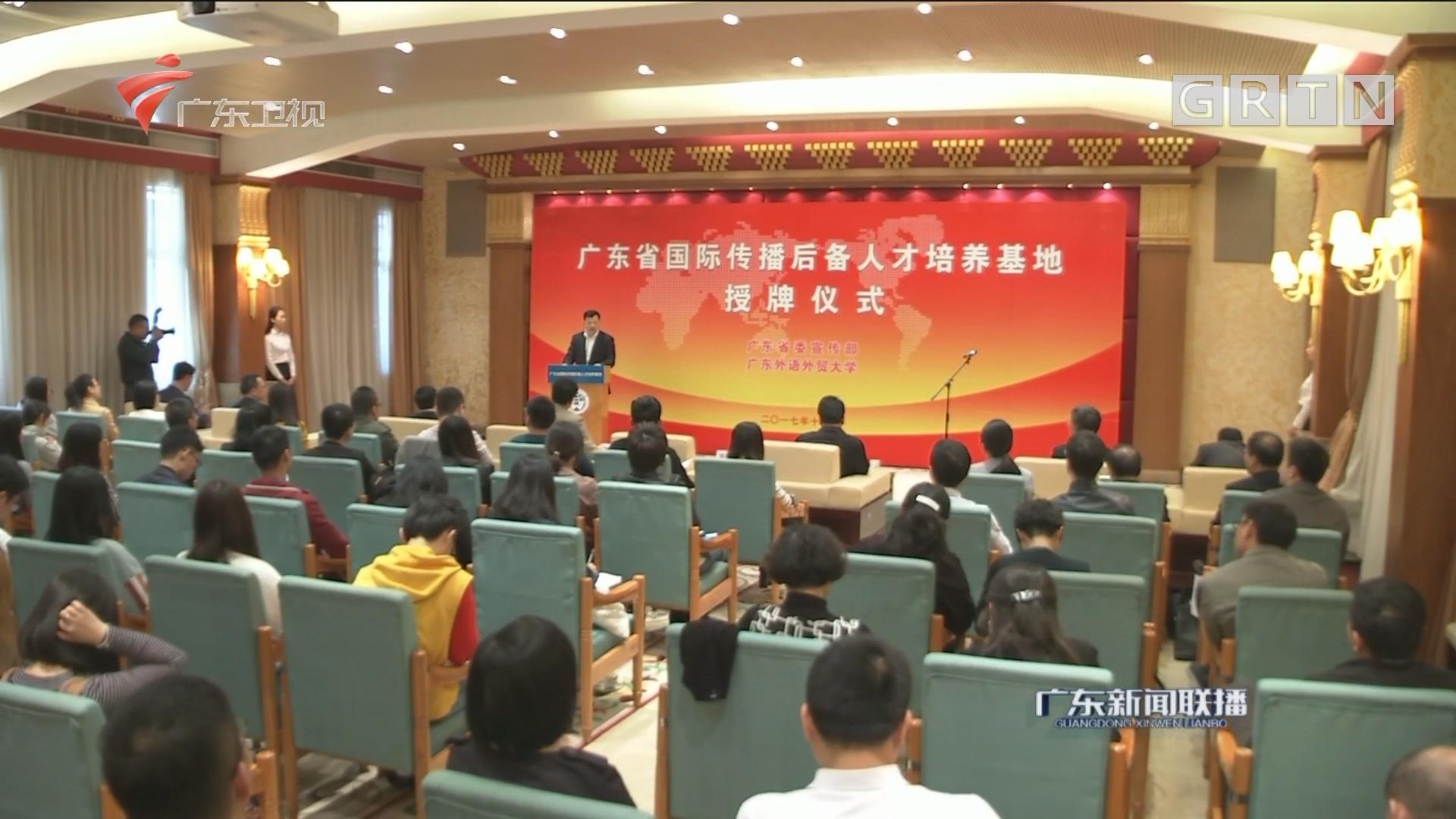 广东设立国际传播后备人才培养基地