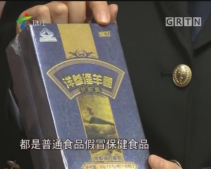 广东:食品保健品欺诈虚假宣传立案过千宗