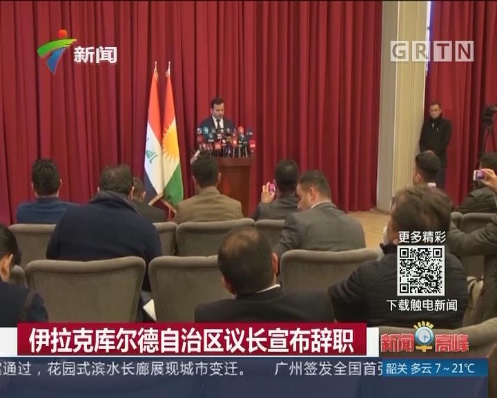 伊拉克库尔德自治区议长宣布辞职