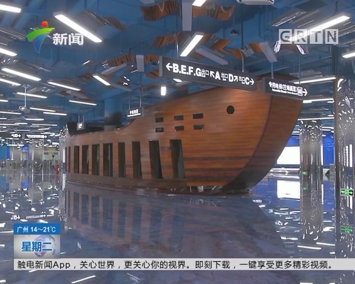 广州地铁:四条新线年底开通 四个主题站惊艳亮相