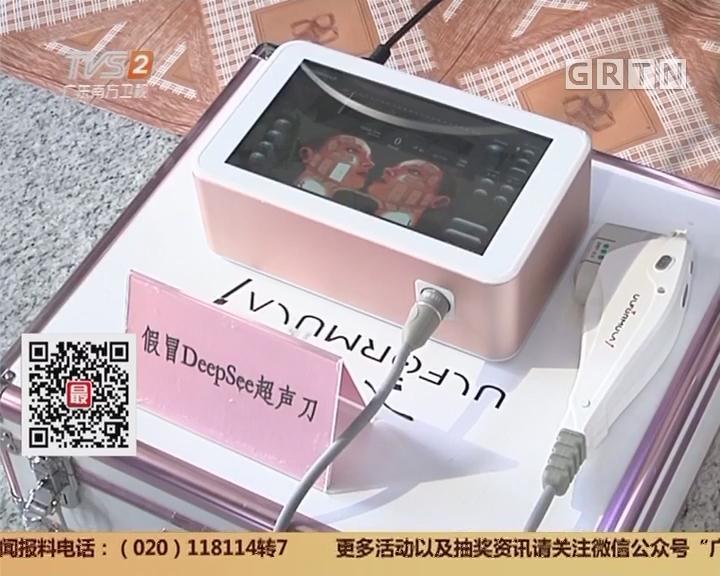 美容警示:广州越秀警方打掉假冒医疗器械团伙