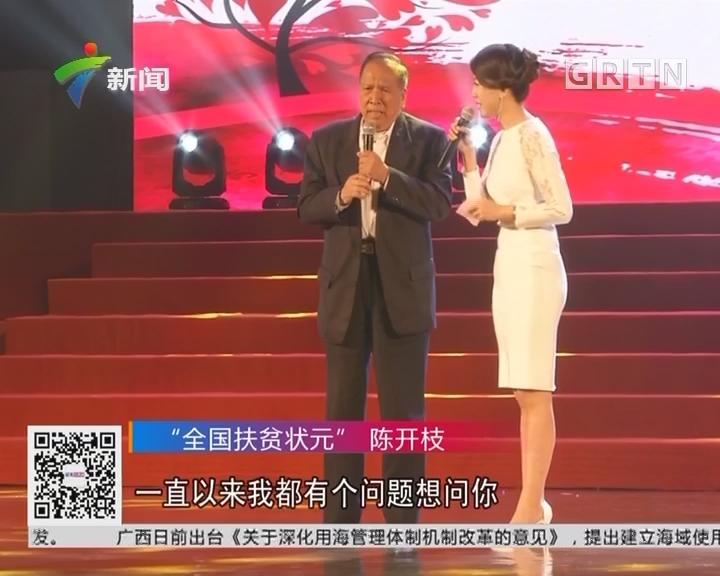 """广州中山纪念堂:广东广播""""大爱有声""""公益汇 助力扶贫攻坚"""