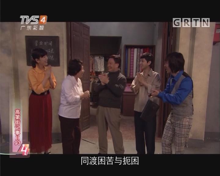 [2017-12-02]高第街记事:乌龙惊吓