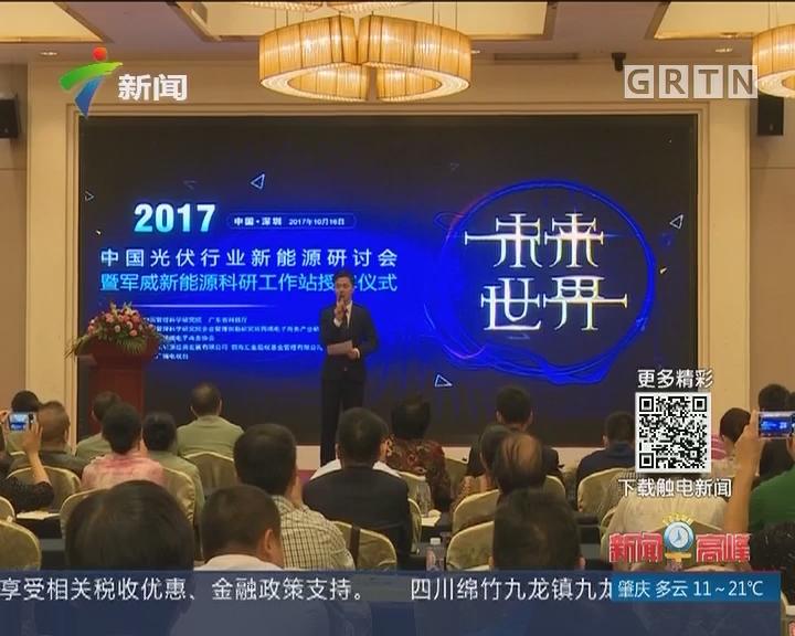 中国光伏行业新能源研讨会在深圳举行