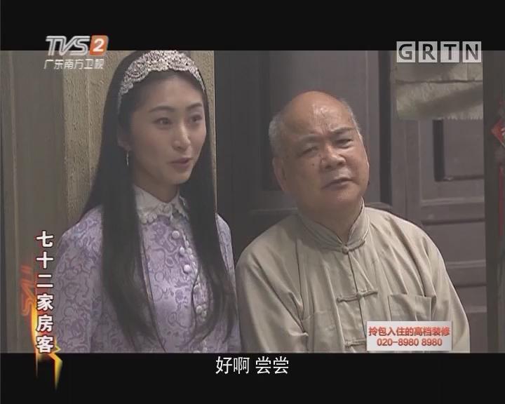 [2017-12-30]七十二家房客:发记咸杂铺(上)
