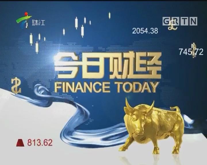 [2017-12-04]今日财经:《财富》全球论坛开幕在即